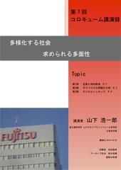 7th-colloquium