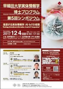 symposium2017