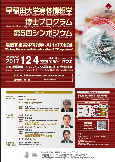 早稲田_第4回シンポジウムポスター